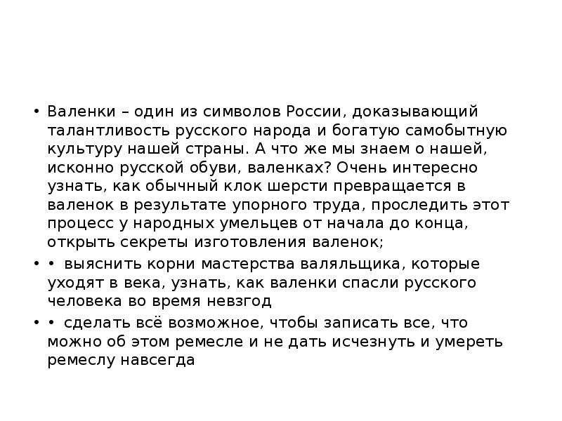 Валенки – один из символов России, доказывающий талантливость русского народа и богатую самобытную к