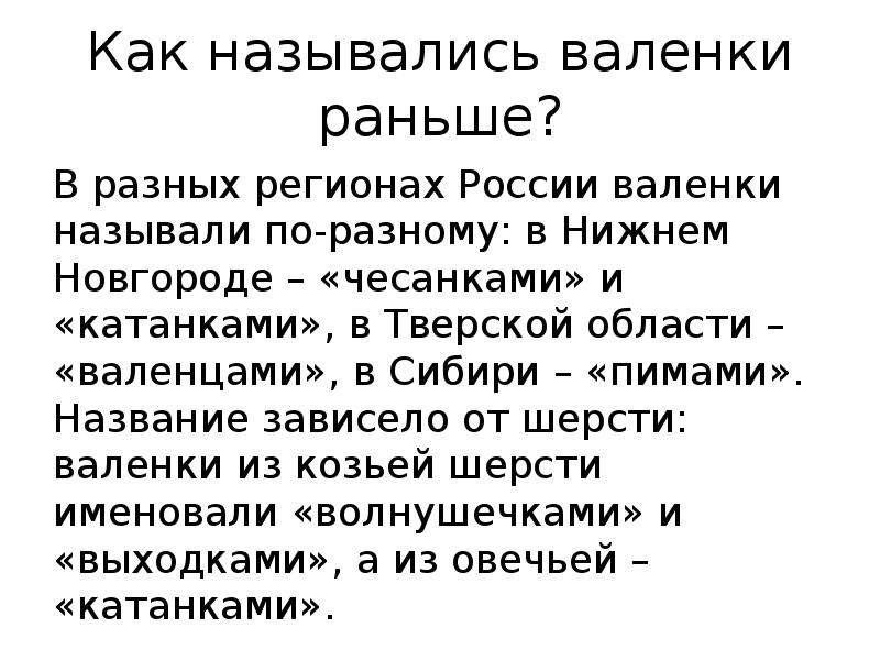 Как назывались валенки раньше? В разных регионах России валенки называли по-разному: в Нижнем Новгор