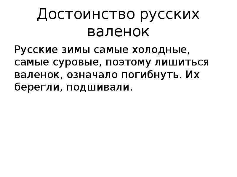 Достоинство русских валенок Русские зимы самые холодные, самые суровые, поэтому лишиться валенок, оз