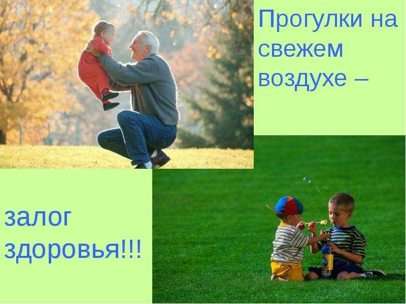 Здоровый образ жизни. Здоровье , отдых , спорт и путешествия, слайд 13