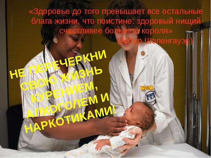 «Здоровье до того превышает все остальные блага жизни, что поистине: здоровый нищий счастливее больн
