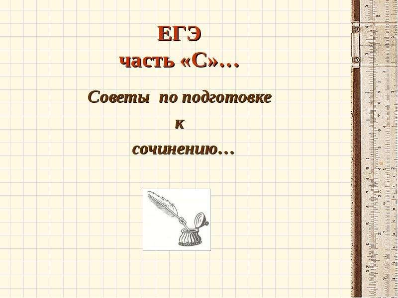 Презентация ЕГЭ часть С. Советы по подготовке к сочинению