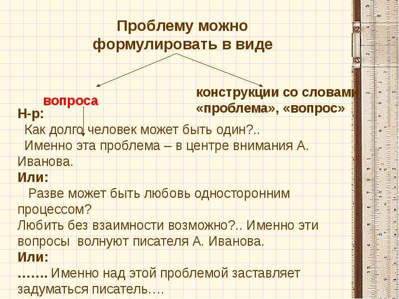 ЕГЭ часть С. Советы по подготовке к сочинению, слайд 11