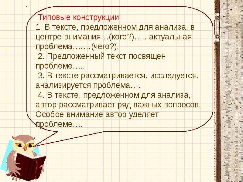 ЕГЭ часть С. Советы по подготовке к сочинению, слайд 12