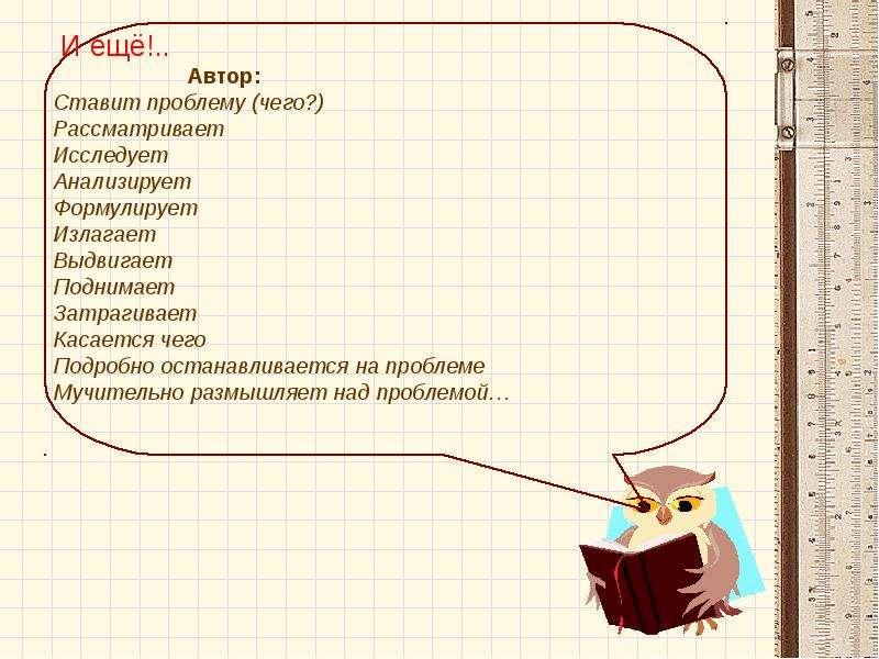 ЕГЭ часть С. Советы по подготовке к сочинению, слайд 13