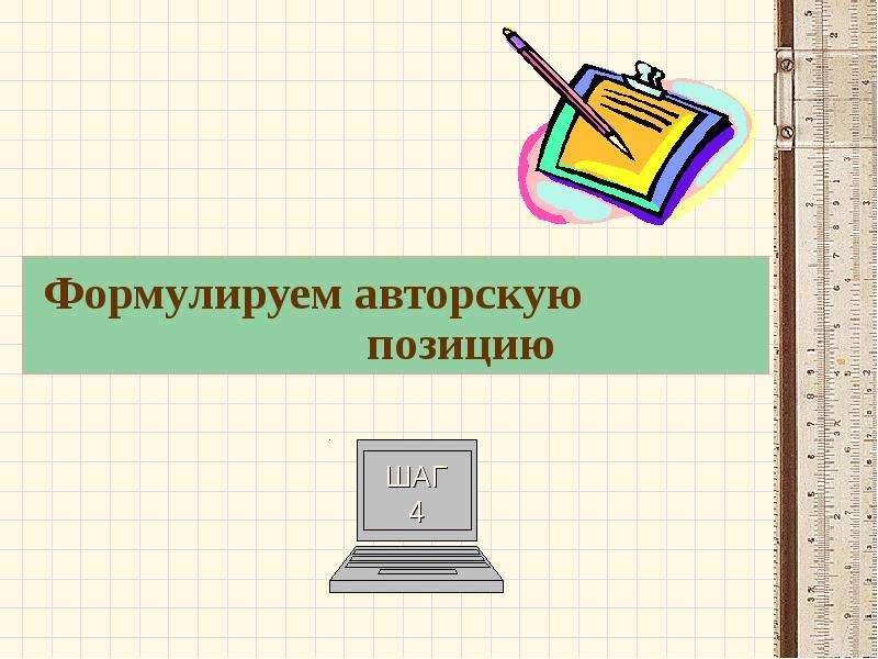 Формулируем авторскую Формулируем авторскую позицию
