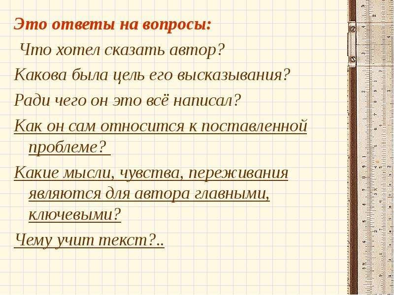 Это ответы на вопросы: Это ответы на вопросы: Что хотел сказать автор? Какова была цель его высказыв