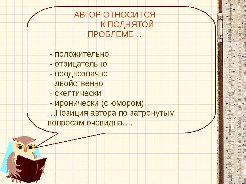 ЕГЭ часть С. Советы по подготовке к сочинению, слайд 19