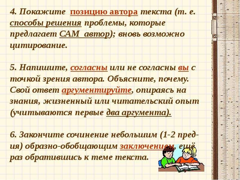 ЕГЭ часть С. Советы по подготовке к сочинению, слайд 3