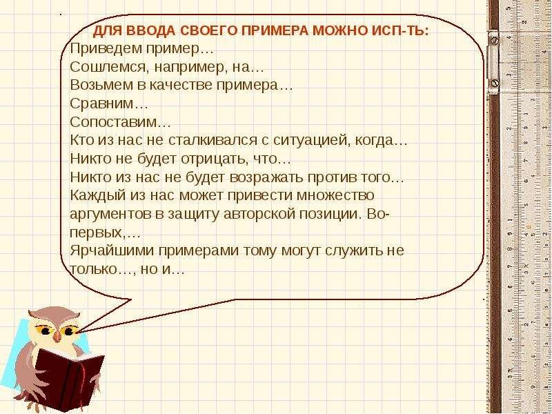 ЕГЭ часть С. Советы по подготовке к сочинению, слайд 24