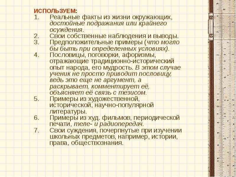 ЕГЭ часть С. Советы по подготовке к сочинению, слайд 25