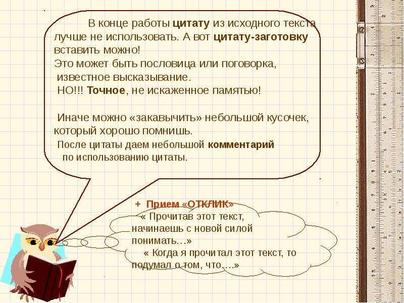 ЕГЭ часть С. Советы по подготовке к сочинению, слайд 28
