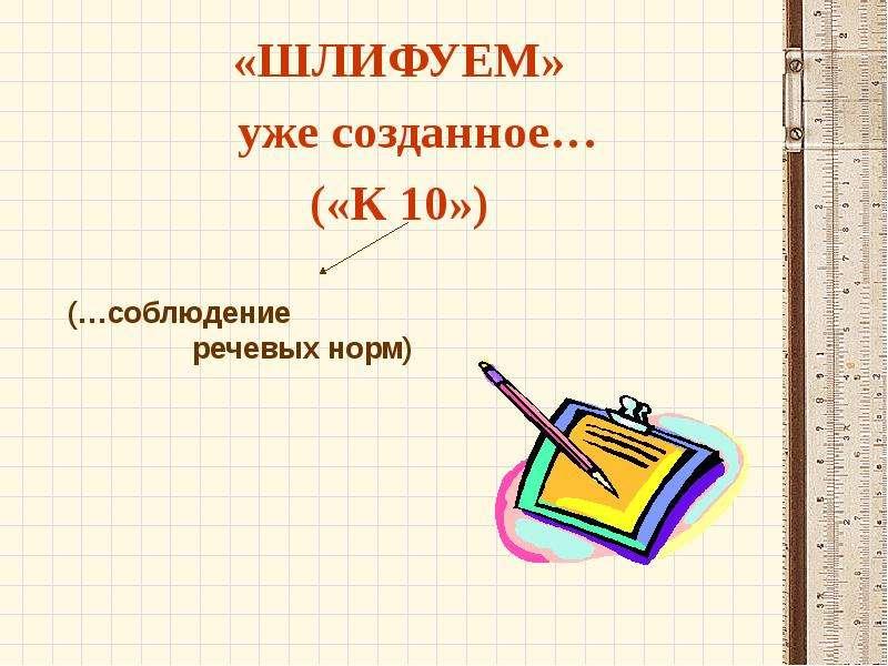 «ШЛИФУЕМ» уже созданное… («К 10»)