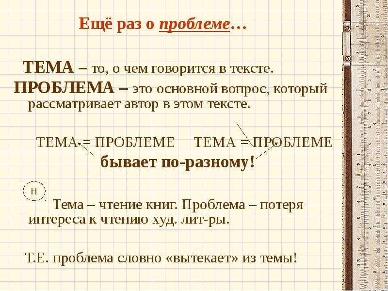 Ещё раз о проблеме… Ещё раз о проблеме… ТЕМА – то, о чем говорится в тексте. ПРОБЛЕМА – это основной