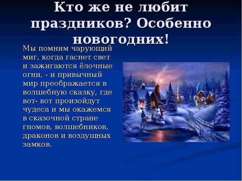 Кто же не любит праздников? Особенно новогодних! Мы помним чарующий миг, когда гаснет свет и зажигаю
