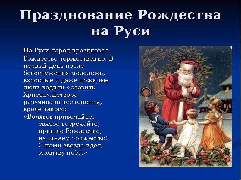 Празднование Рождества на Руси На Руси народ праздновал Рождество торжественно. В первый день после