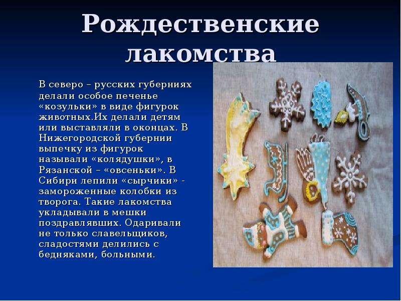 Рождественские лакомства В северо – русских губерниях делали особое печенье «козульки» в виде фигуро
