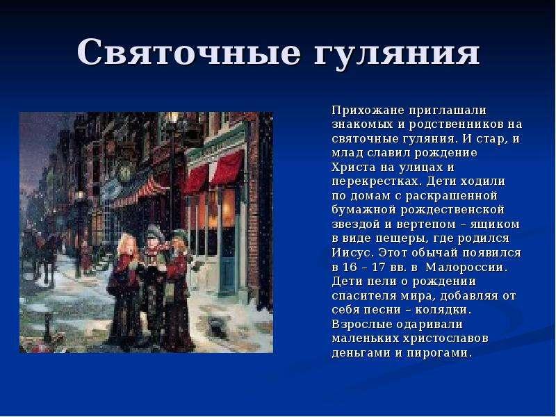 Святочные гуляния Прихожане приглашали знакомых и родственников на святочные гуляния. И стар, и млад