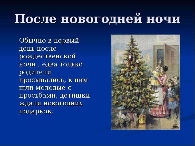 После новогодней ночи Обычно в первый день после рождественской ночи , едва только родители просыпал