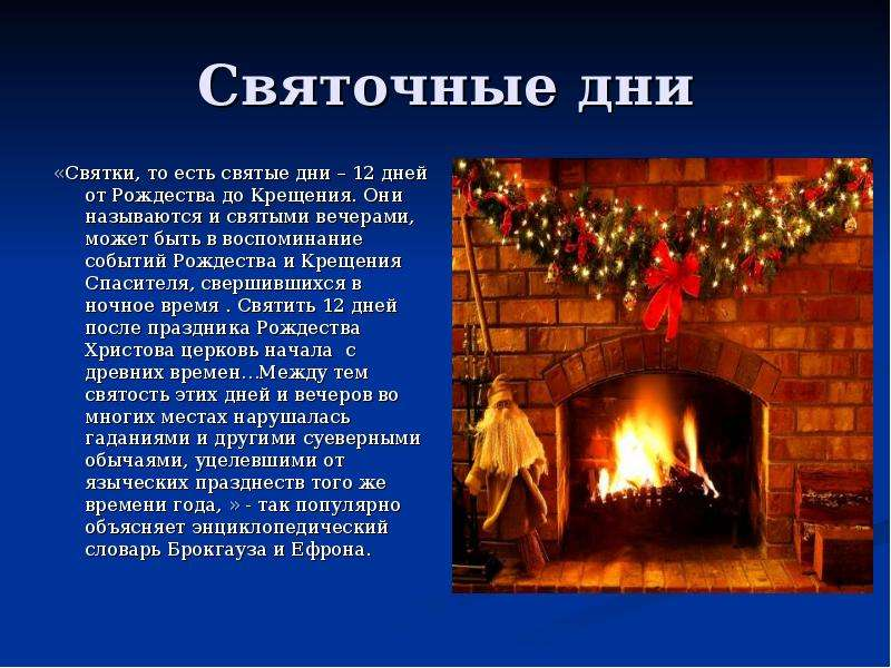 Святочные дни «Святки, то есть святые дни – 12 дней от Рождества до Крещения. Они называются и святы
