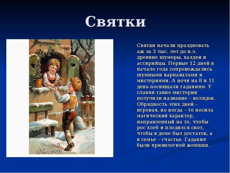 Святки Святки начали праздновать аж за 3 тыс. лет до н. э. древние шумеры, халдеи и ассирийцы. Первы
