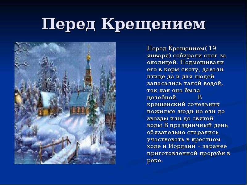 Перед Крещением Перед Крещением( 19 января) собирали снег за околицей. Подмешивали его в корм скоту,