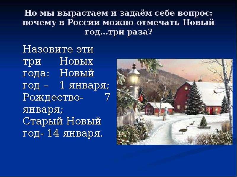 Но мы вырастаем и задаём себе вопрос: почему в России можно отмечать Новый год…три раза? Назовите эт