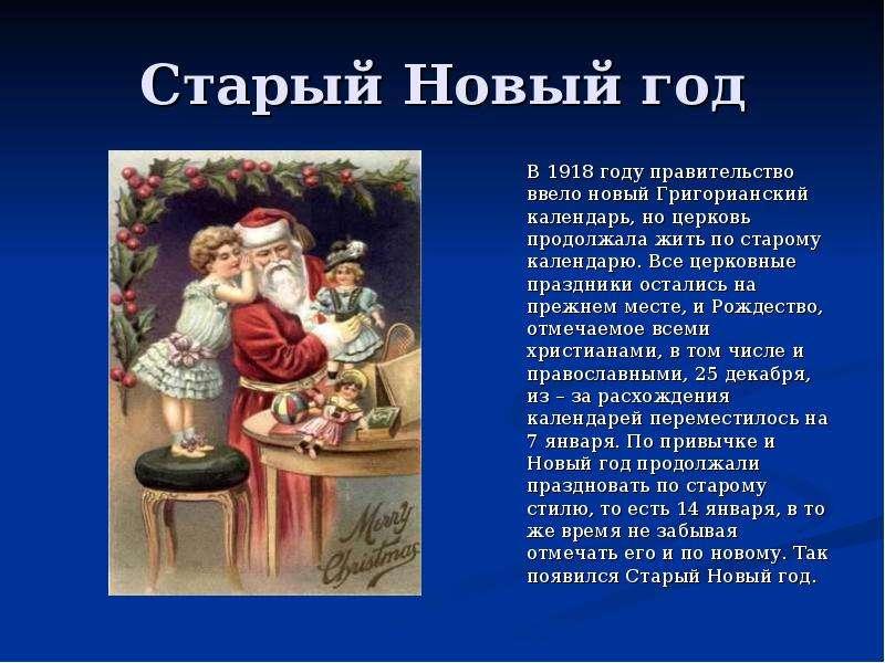 Старый Новый год В 1918 году правительство ввело новый Григорианский календарь, но церковь продолжал
