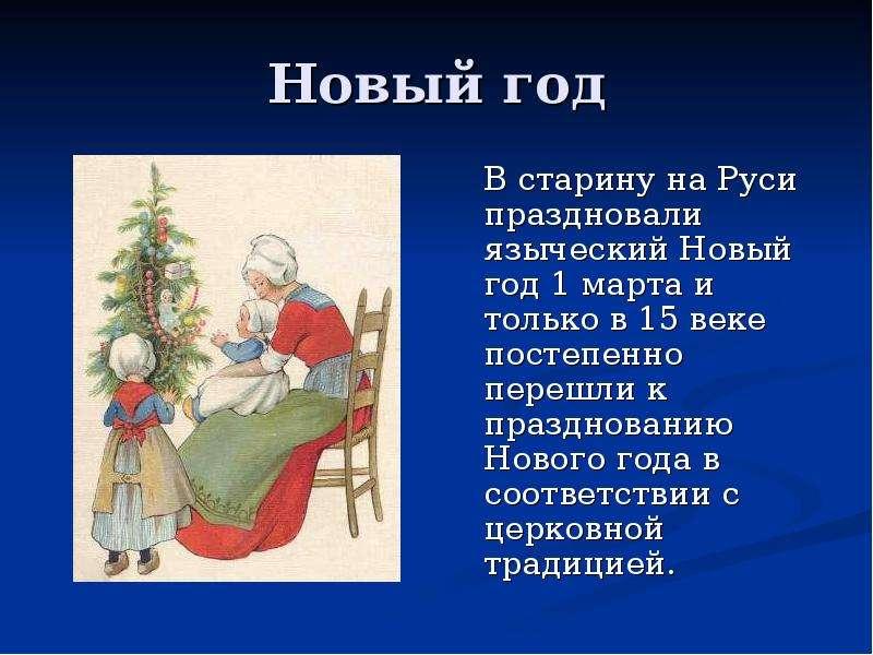 Новый год В старину на Руси праздновали языческий Новый год 1 марта и только в 15 веке постепенно пе