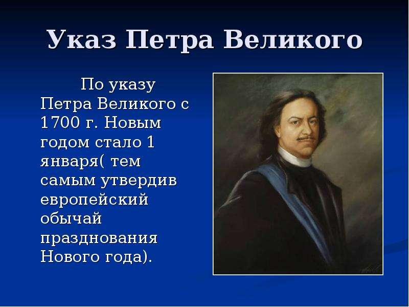 Указ Петра Великого По указу Петра Великого с 1700 г. Новым годом стало 1 января( тем самым утвердив
