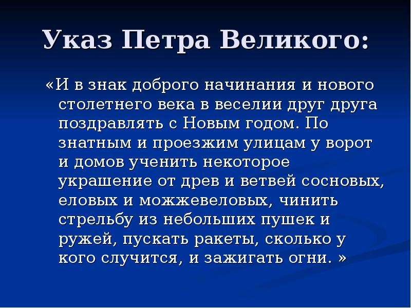 Указ Петра Великого: «И в знак доброго начинания и нового столетнего века в веселии друг друга поздр