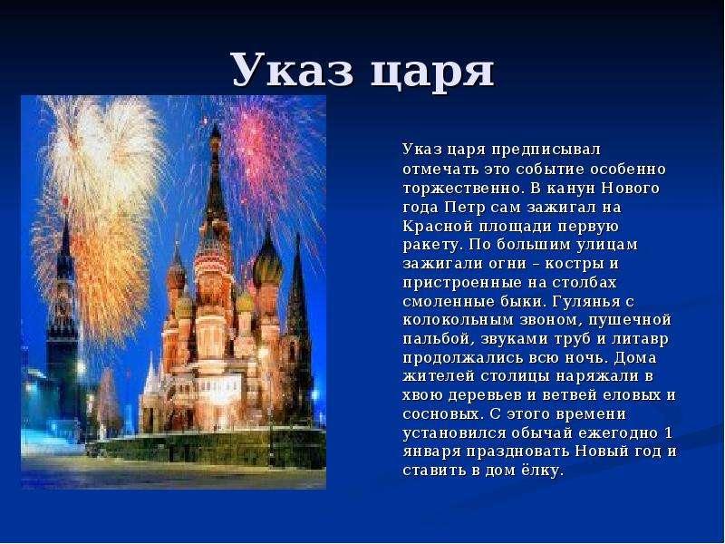 Указ царя Указ царя предписывал отмечать это событие особенно торжественно. В канун Нового года Петр
