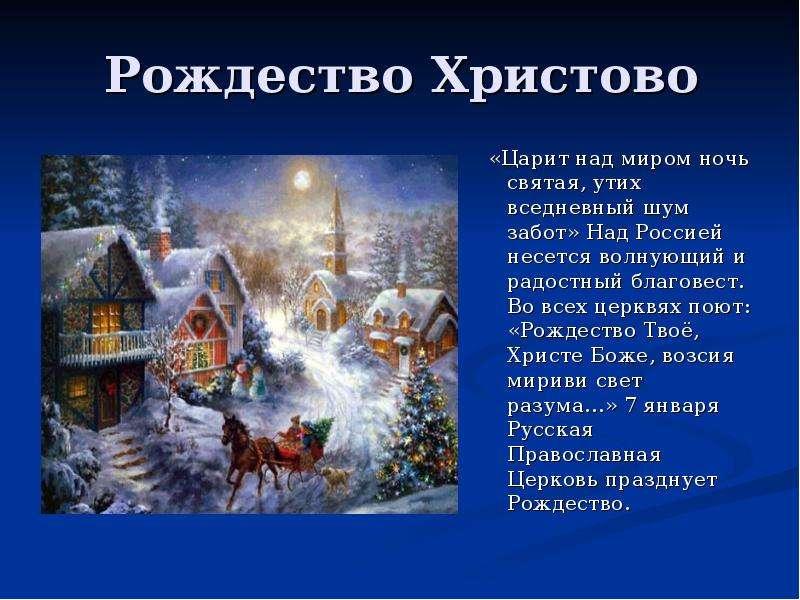 Рождество Христово «Царит над миром ночь святая, утих вседневный шум забот» Над Россией несется волн