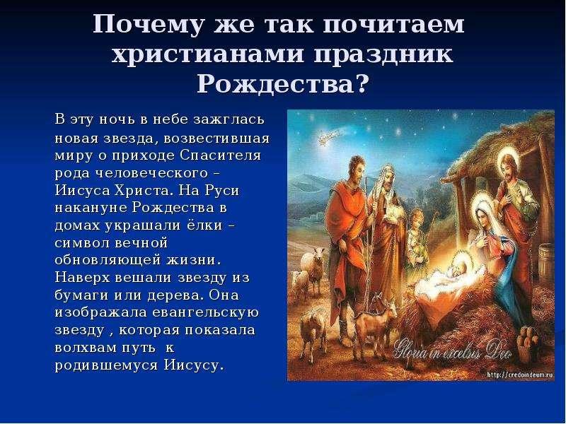 Почему же так почитаем христианами праздник Рождества? В эту ночь в небе зажглась новая звезда, возв