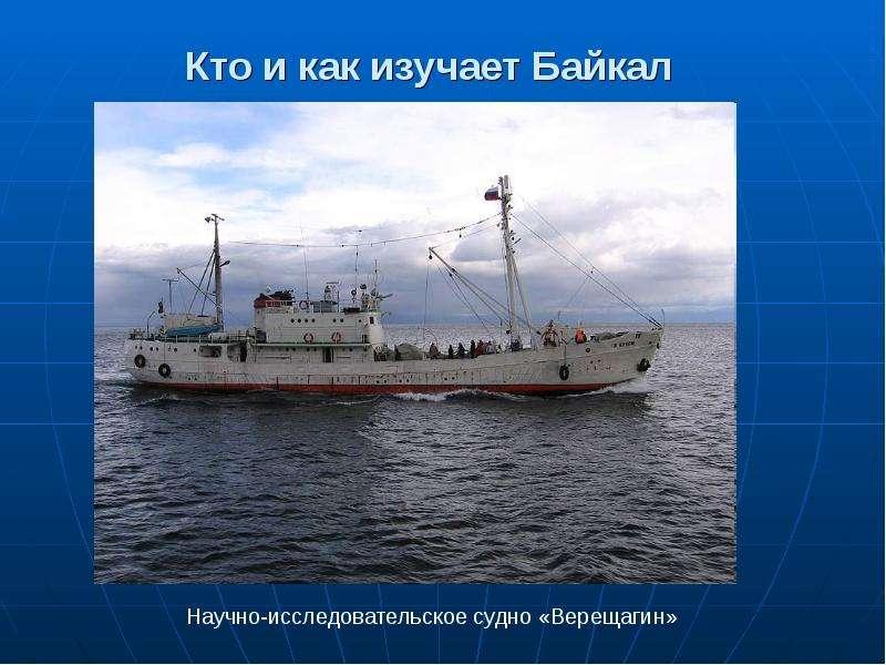 Кто и как изучает Байкал