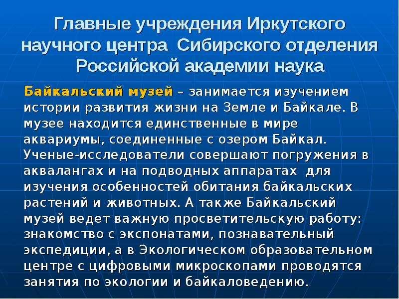 Главные учреждения Иркутского научного центра Сибирского отделения Российской академии наука Байкаль