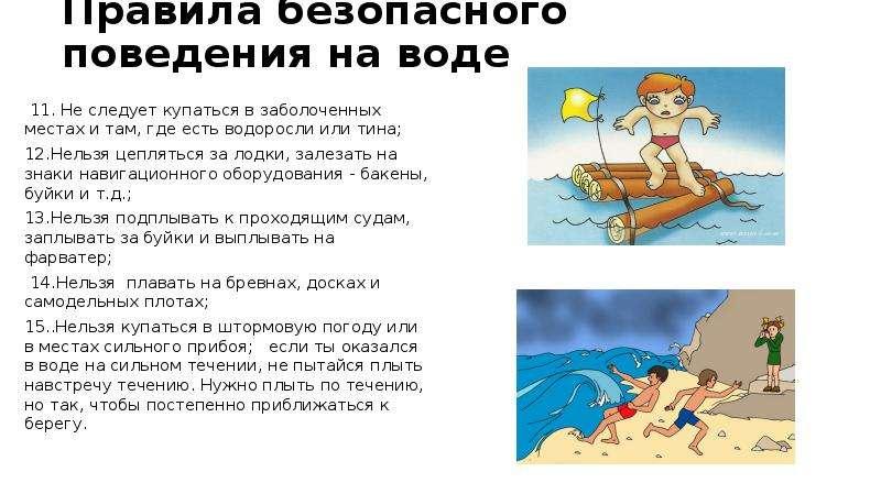 Памятка безопасное поведение на воде в картинках