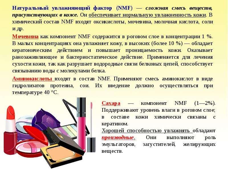 Натуральный увлажняющий фактор (NMF) — сложная смесь веществ, присутствующих в коже. Он обеспечивает