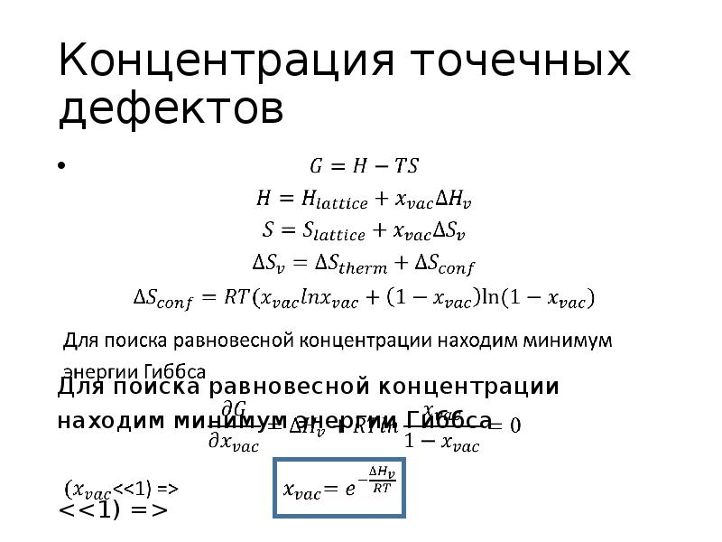 Концентрация точечных дефектов Для поиска равновесной концентрации находим минимум энергии Гиббса &l