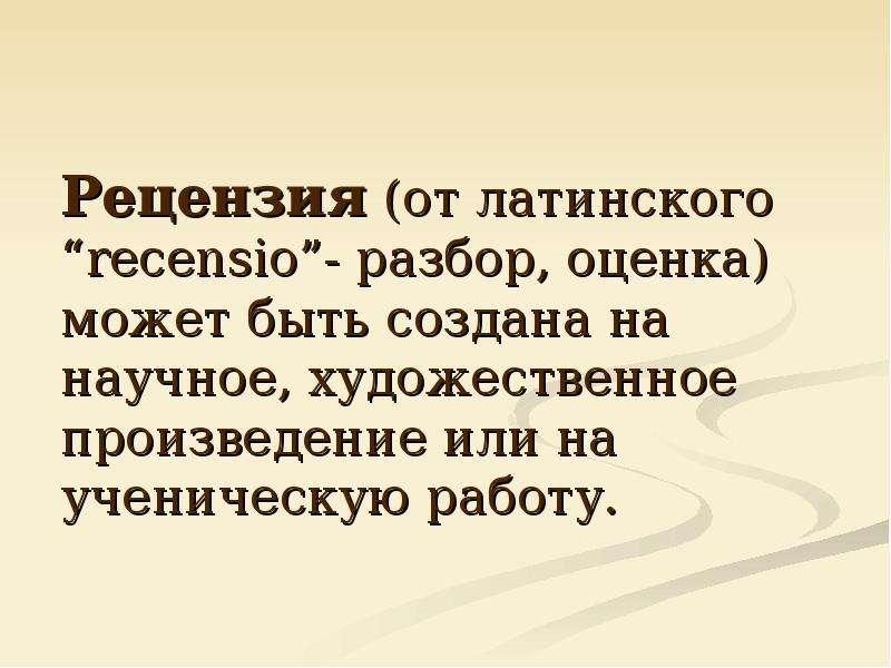 """Рецензия (от латинского """"recensio""""- разбор, оценка) может быть создана на научное, художественное пр"""