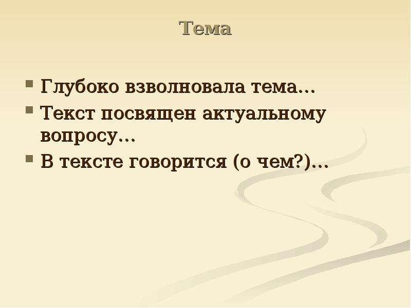 Тема Глубоко взволновала тема… Текст посвящен актуальному вопросу… В тексте говорится (о чем?)…