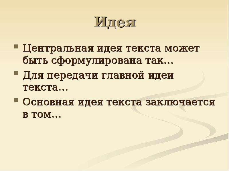 Идея Центральная идея текста может быть сформулирована так… Для передачи главной идеи текста… Основн