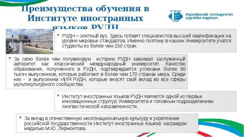 Преимущества обучения в Институте иностранных языков РУДН