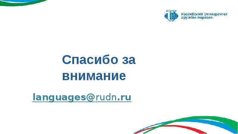 Теория коммуникации и синхронный перевод, слайд 25