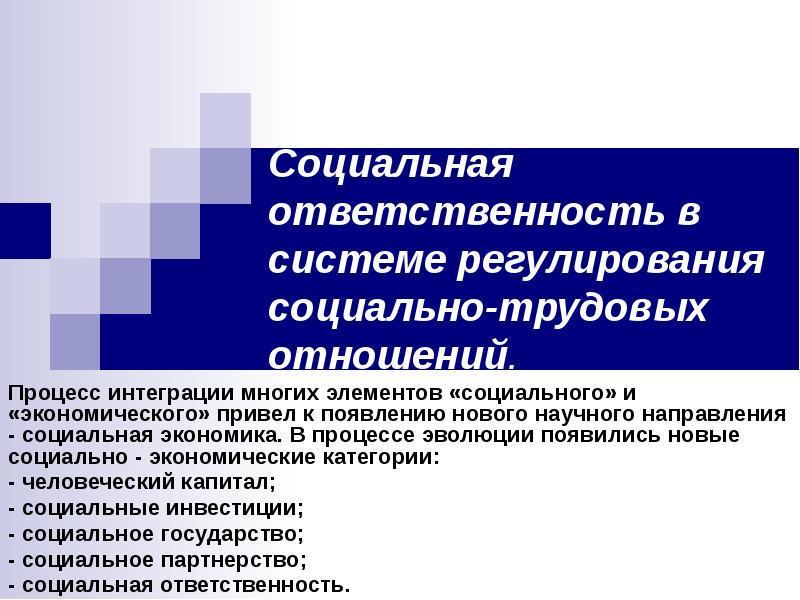 Социальная ответственность в системе регулирования социально-трудовых отношений. Процесс интеграции