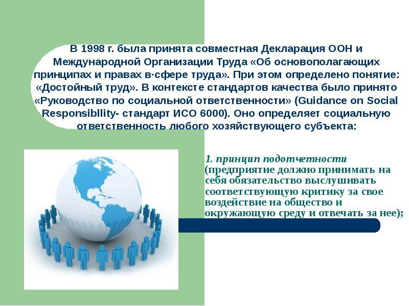 В 1998 г. была принята совместная Декларация ООН и Международной Организации Труда «Об основополагаю