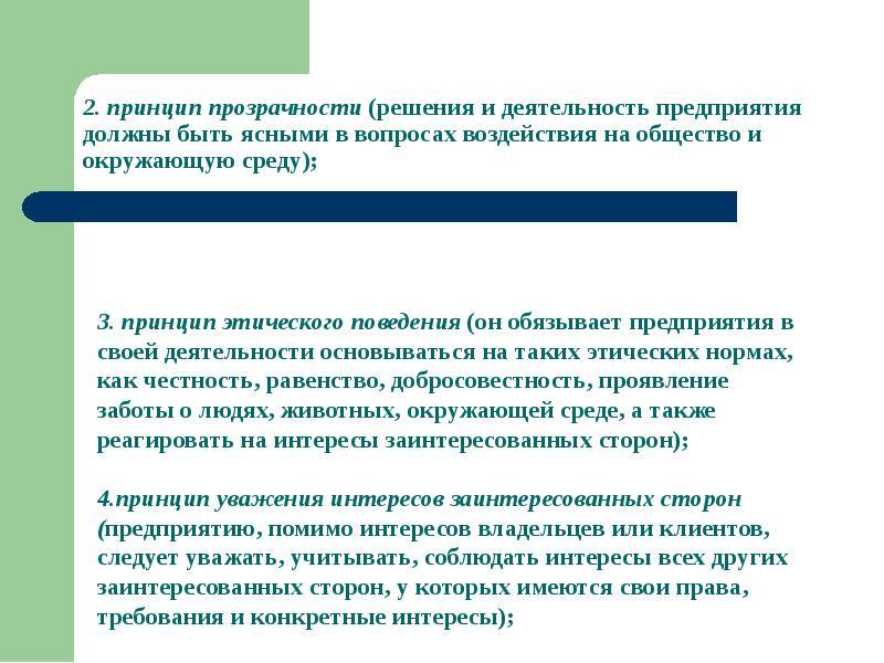 2. принцип прозрачности (решения и деятельность предприятия должны быть ясными в вопросах воздействи