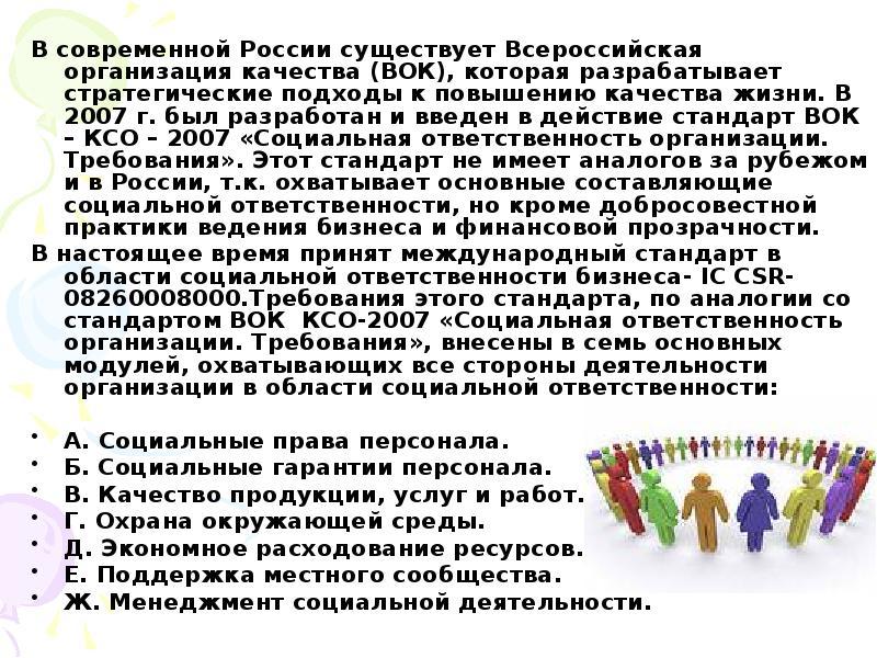 В современной России существует Всероссийская организация качества (ВОК), которая разрабатывает стра