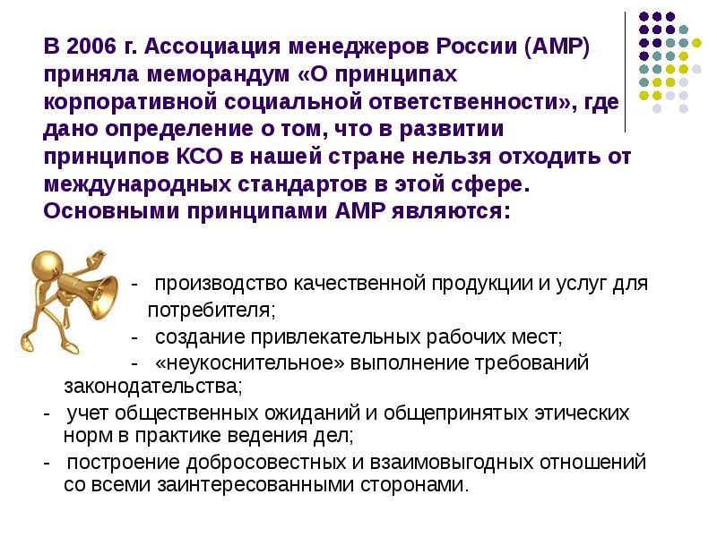 В 2006 г. Ассоциация менеджеров России (АМР) приняла меморандум «О принципах корпоративной социально