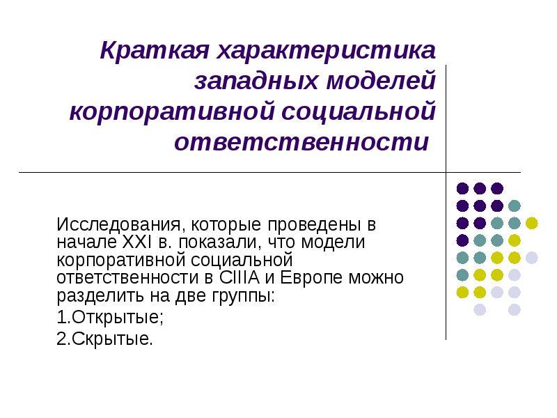 Краткая характеристика западных моделей корпоративной социальной ответственности Исследования, котор